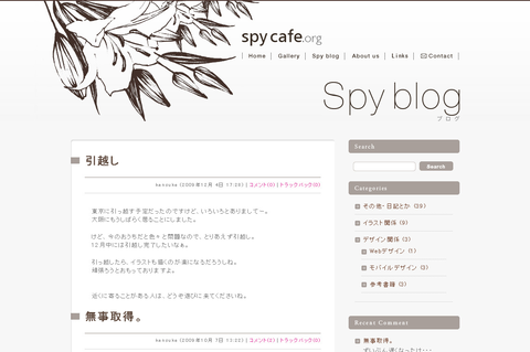 Spy blog ブログ - spycafe.org.png